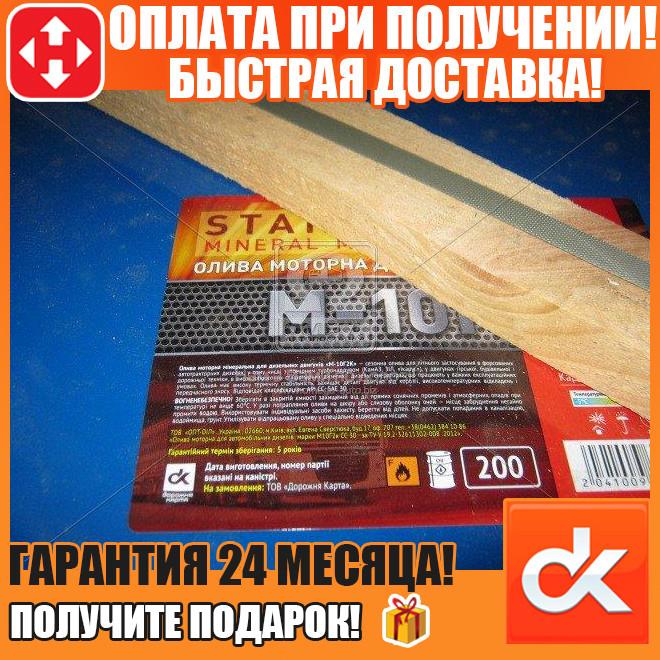 Масло моторное М10Г2к Standard  (Бочка 200л)  (арт. Standard)