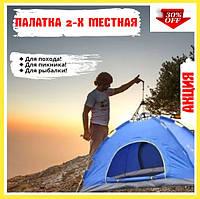 Палатка 2-х местная автоматическая для кемпинга и рыбалки, водонепроницаемая, туристическая. РАЗНЫЕ ЦВЕТА