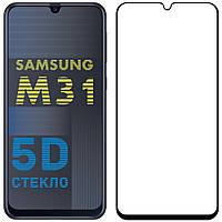 5D скло Samsung Galaxy M31 M315 (Захисне Full Glue) Чорне (Самсунг Галаксі М31)