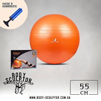 Фітбол, універсальний м'яч для фітнесу Way4you 55см
