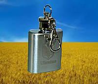 Фляжка брелок MN-SG-2 Украина / Отличный подарок из Украины!