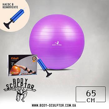 Фітбол, універсальний м'яч для фітнесу Way4you 65 см Фіолетовий