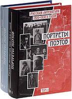 Русская литература 1920-1930-х годов. Портреты поэтов. В 2 томах
