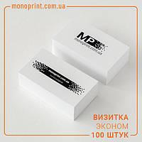 Визитки эконом/двусторонние/100 шт