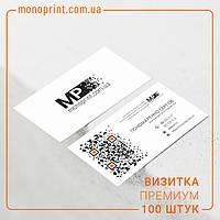 Визитки премиум/Двусторонняя Soft-touch (Velvet) ламинация/100 шт