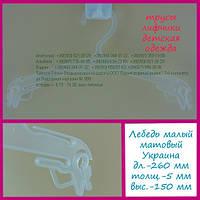 Вешалка для белья  Лебедь малый  матовый (продается упаковкой 10шт)цена за шт Польша, фото 1