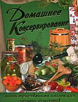 Домашнее консервирование. Иллюстрированная коллекция лучших рецептов