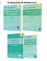Українська мова та література. ЗНО 2020. Комплект з 4 книг.. Авраменко О.