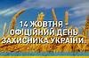 Что подарить защитнику Украины?
