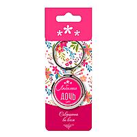 Брелок сувенирный на ключи BeHappy Любимая дочь 003.3, КОД: 1328822
