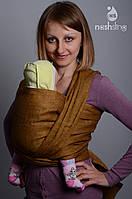 Слинг-шарф тм Наш слинг Ёлочка Бронза саржевый для новорожденных и старше