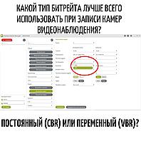 Тип битрейда CBR или VBR?
