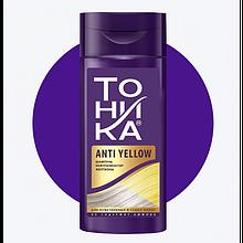 Тоника Шампунь нейтрализатор желтизны Cool Blond, с эффектом биоламинирования, 150 мл