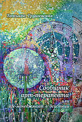 "Книга ""Спільник арт-терапевта або life-менеджмент у дії"" Тетяна Трушевская"
