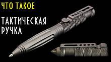 Тактические шариковые ручки и тактические брелки для ключей