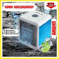Портативный мини-кондиционер ARCTIC AIR Арктик Эйр