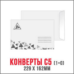 Печать на конвертах С5 (1+0) - 500шт.