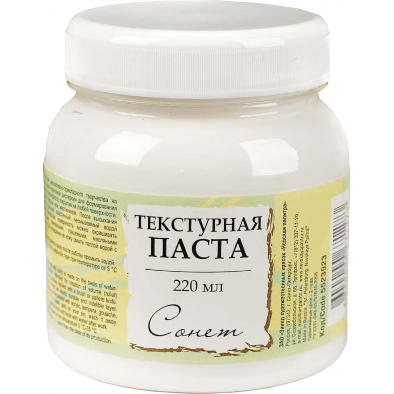 Текстурная паста, СОНЕТ, 220 мл, ЗХК Невская палитра