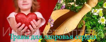 Чай от аллергии в Украине.