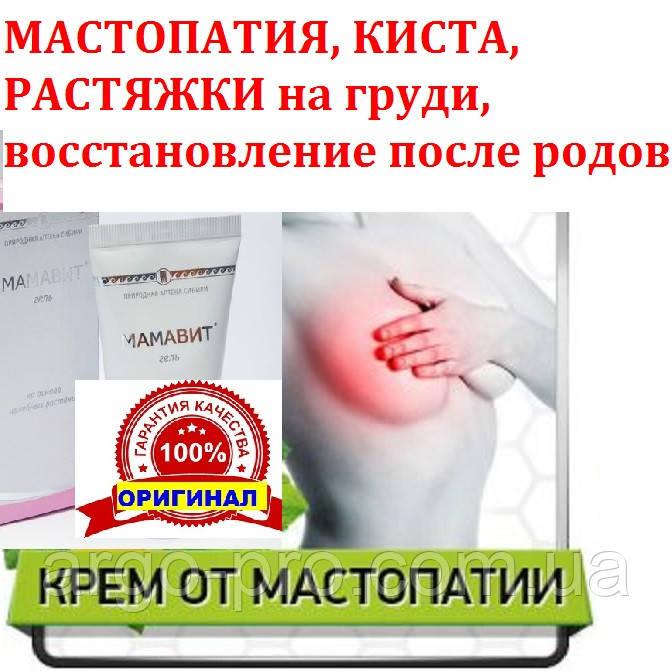 Мамавит крем от мастопатии для груди 50 мл гель рассасывающий, киста молочной железы, растяжки, подтяжка груди