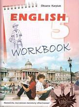 Робочий зошит Англійська мова 5 клас Workbook Програма 2018 Авт: Карпюк О. Вид: Лібра Терра