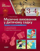 Мій конспект Музичне виховання у дитячому садку 3–4 роки життя Авт: Заяц Л. Вид: Основа