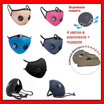Маска 4 штуки для семьи защитная с клапаном  НАБОР разные цветная ярка