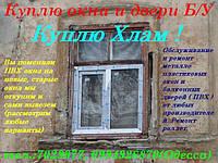 Металлопластиковые окна и двери Б/У