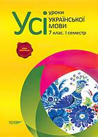 Все уроки украинского языка Основа 7 класс I семестр
