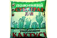 Субстрат Грунт Полтавщини для КАКТУСА 1 л (kaktus1l)
