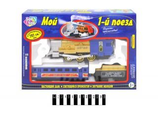 """Залізниця 0611 """"Мій 1-й поїзд"""" (24) підсвічування, звук, на батарейці, в коробці"""