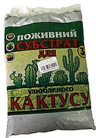Субстрат Грунт Полтавщини для КАКТУСА 3 л (kaktus3l)