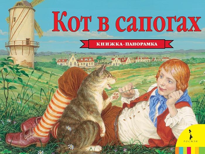 Кіт у чоботях. Панорамка