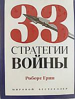 33 стратегии войны. Грин Роберт.