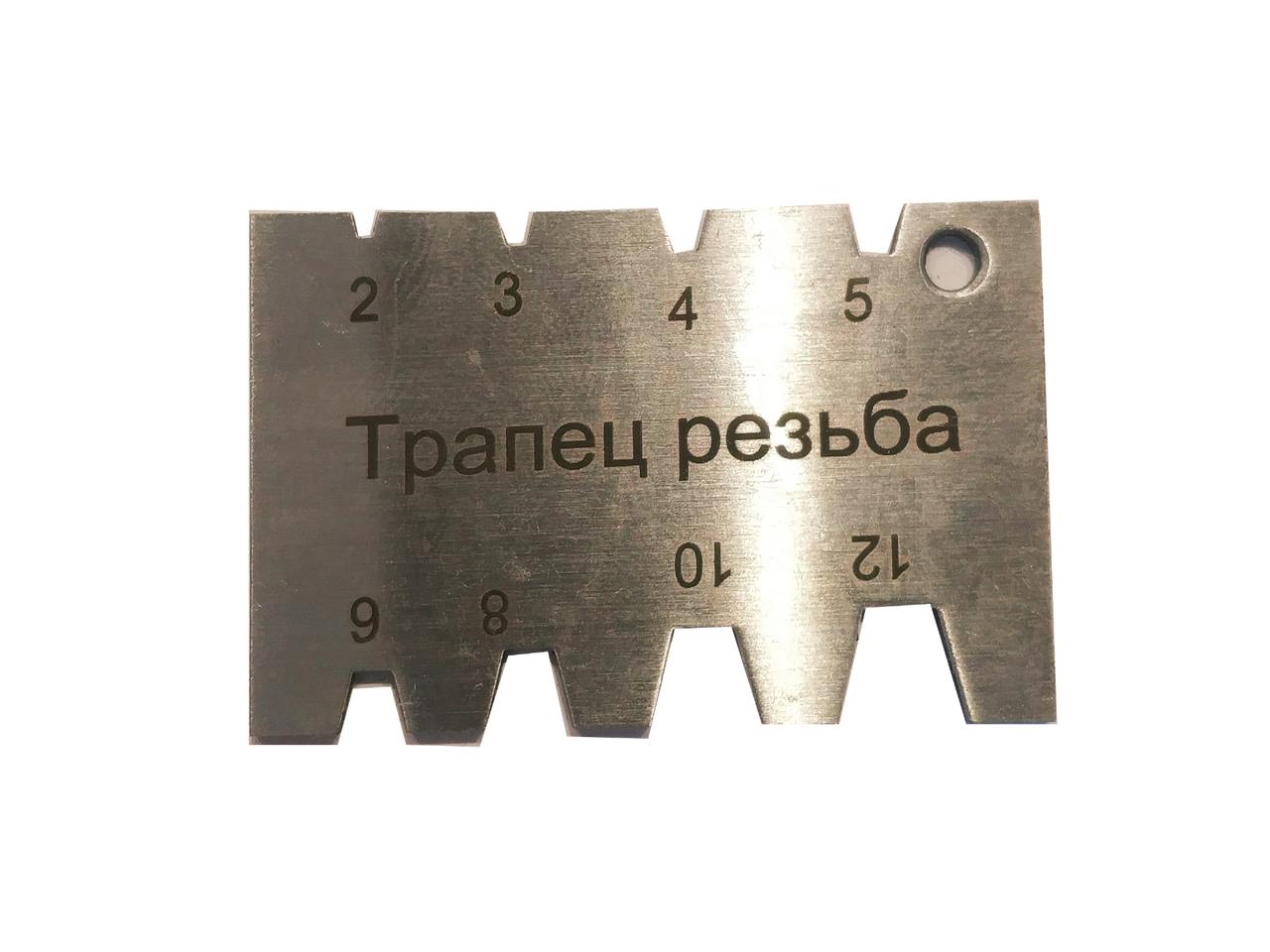 Шаблон для заточки трапецеидальных резцов (2 - 12 мм) №2 (Шаг 2; 3; 4; 5; 6; 8; 10; 12 мм.)