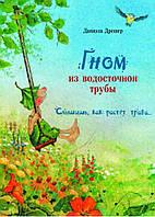 Книга Даниэла Дрешер Гном из водосточной трубы. Слышишь, как растет трава..., фото 1