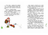 Книга Даниэла Дрешер Гном из водосточной трубы. Слышишь, как растет трава..., фото 2