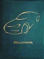 Щоденник - подушка В5, 48 арк., фото 1