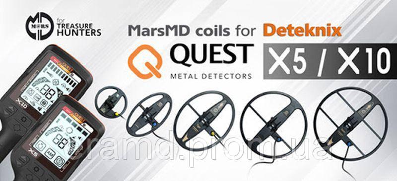 Компания Mars MD производит самые стабильные катушки на Quest X5 - X10