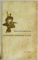 Церковное подполье в СССР: книга первая - 1922. Монахиня Александра (Спектор)