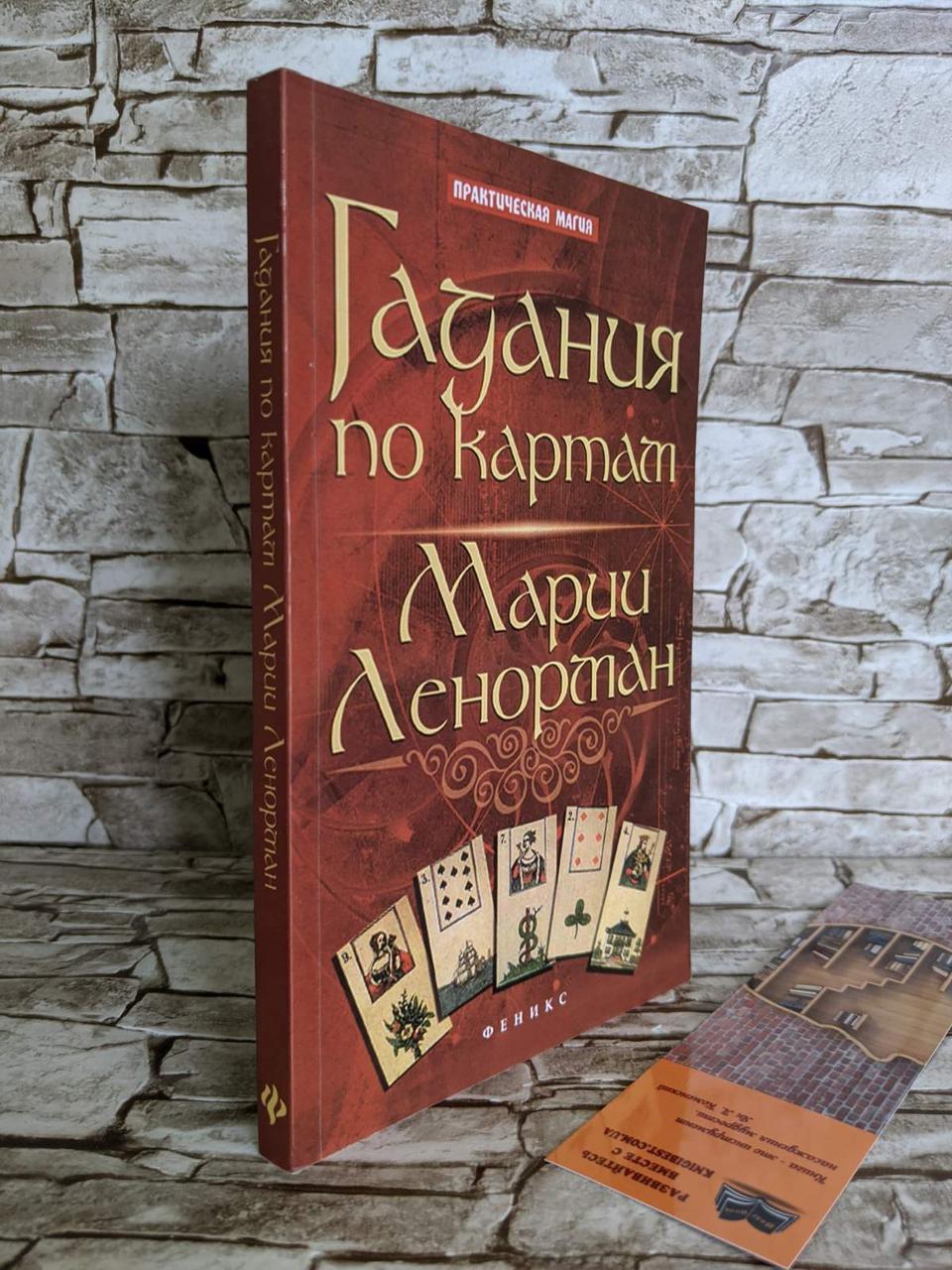 """Книга """"Гадания по картам Марии Ленорман"""" Ян Дикмар"""