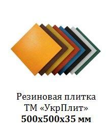 Травмобезопасная резиновая плитка 500×500 мм, толщина 35 мм