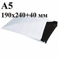 Пакет Курьерский А5 (190x240+40 мм), сейф-пакет с липкой лентой, Украина