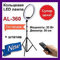 Светодиодная лампа кольцевая 36 см (для фото, видео)
