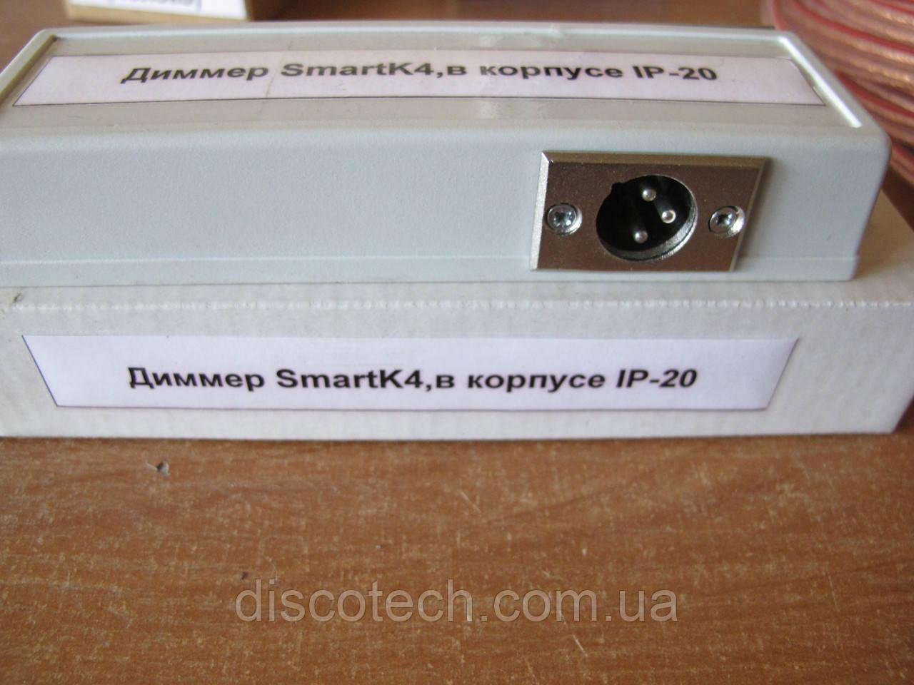 Диммер SmartK4, в корпусе IP-20