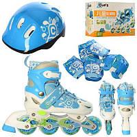 Комплект детских роликов с защитой и шлемом (ролики раздвижные , роликовые коньки) 34-37 Голубые
