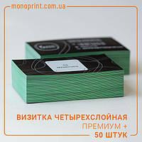 Визитка премиум +/Четырехслойные двусторонние/50 шт