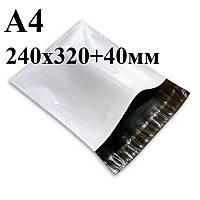 Пакет Курьерский А4 (240x320+40мм), сейф-пакет с липкой лентой