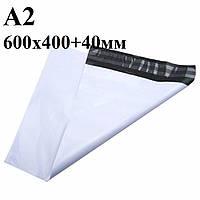 Пакет Курьерский А2 (600x400+40мм), сейф-пакет с липкой лентой