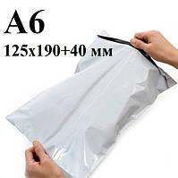 Пакет Курьерский А6 (125x190+40мм), сейф-пакет с липкой лентой